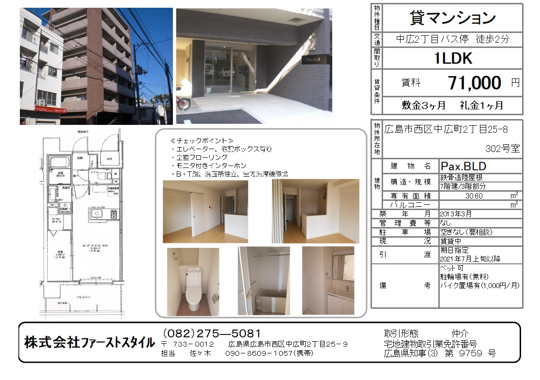 広島市西区中広町2丁目(Pax.Bld302)の詳細情報
