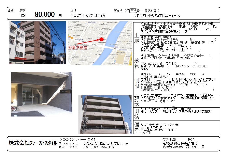 広島市西区中広町2丁目(Pax.BLD401)の詳細情報