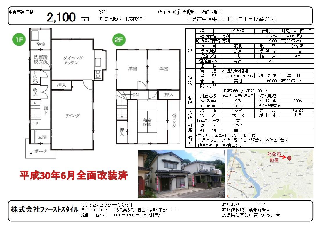 東区牛田早稲田2丁目 の詳細情報