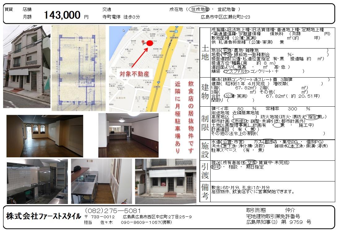 広島市中区広瀬北町2丁目(ファインドアクロス101)の詳細情報