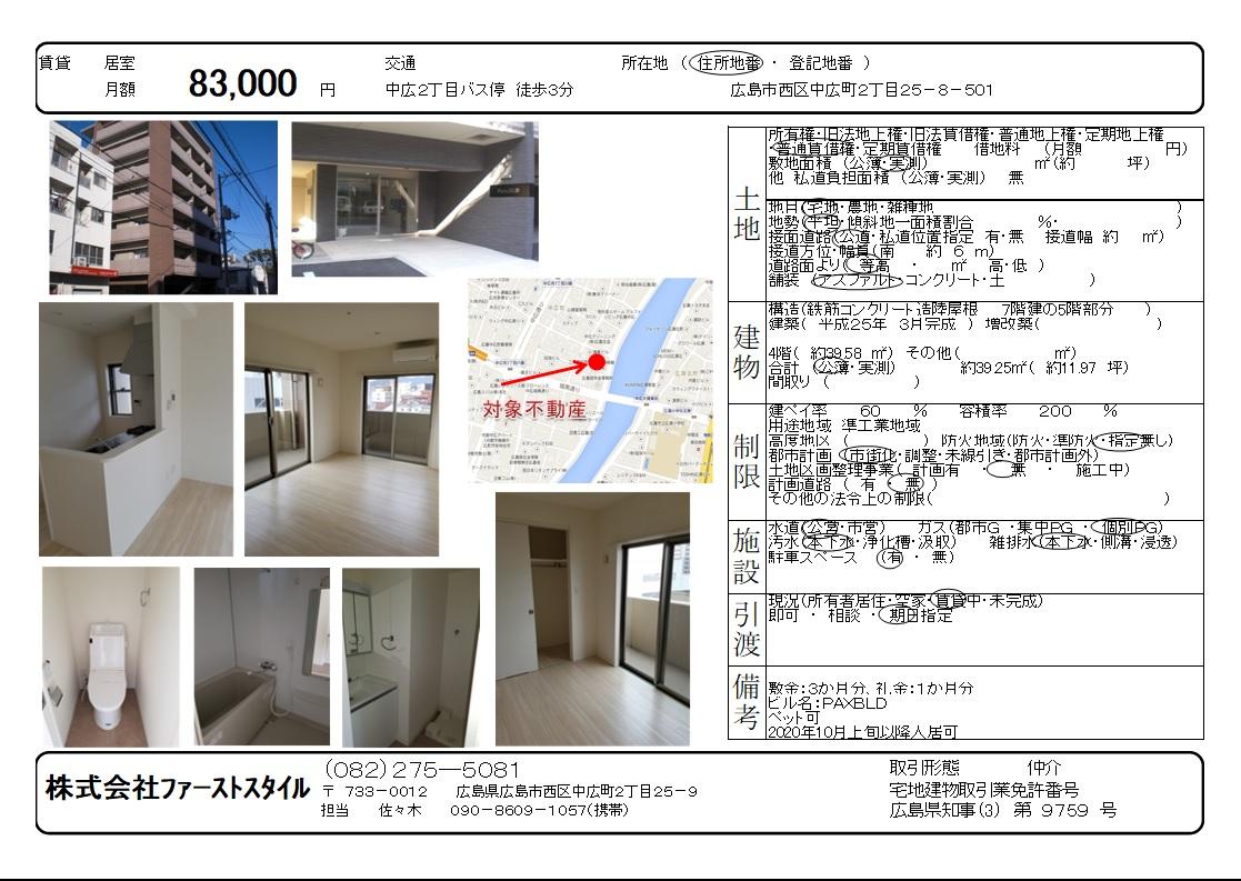 広島市西区中広二丁目(Pax.BLD501)の詳細情報