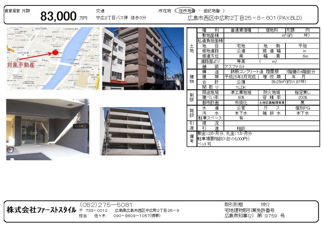 広島市西区中広町2丁目(Pax.BLD601)の詳細情報