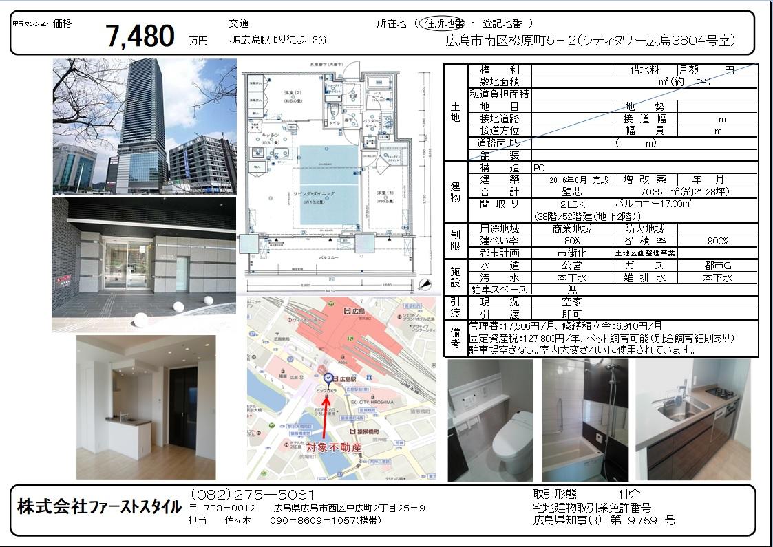 広島市南区松原町の詳細情報