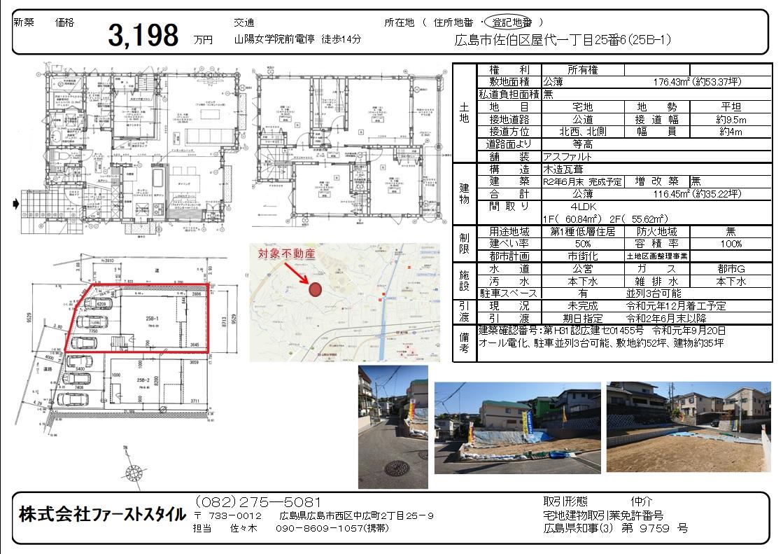 佐伯区屋代1丁目新築戸建て(25B-1)の詳細情報