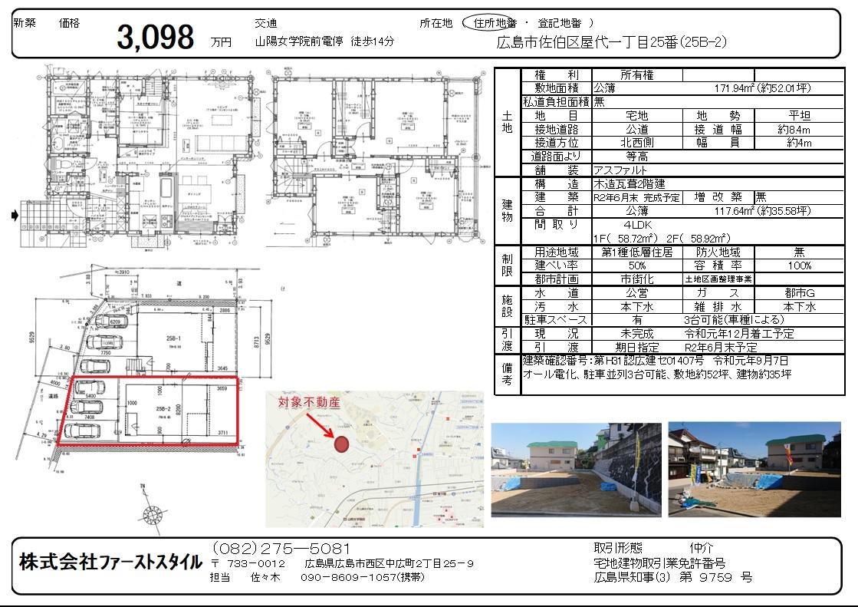 佐伯区屋代1丁目新築戸建て(25B-2)の詳細情報