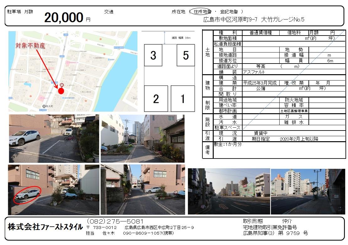 月極駐車場 広島市中区河原町(大竹ガレージNo.5)の詳細情報