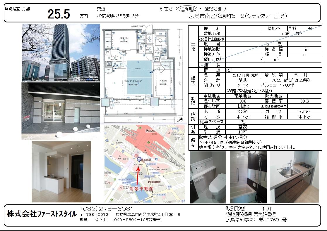 広島市南区松原町(シティタワー広島)の詳細情報