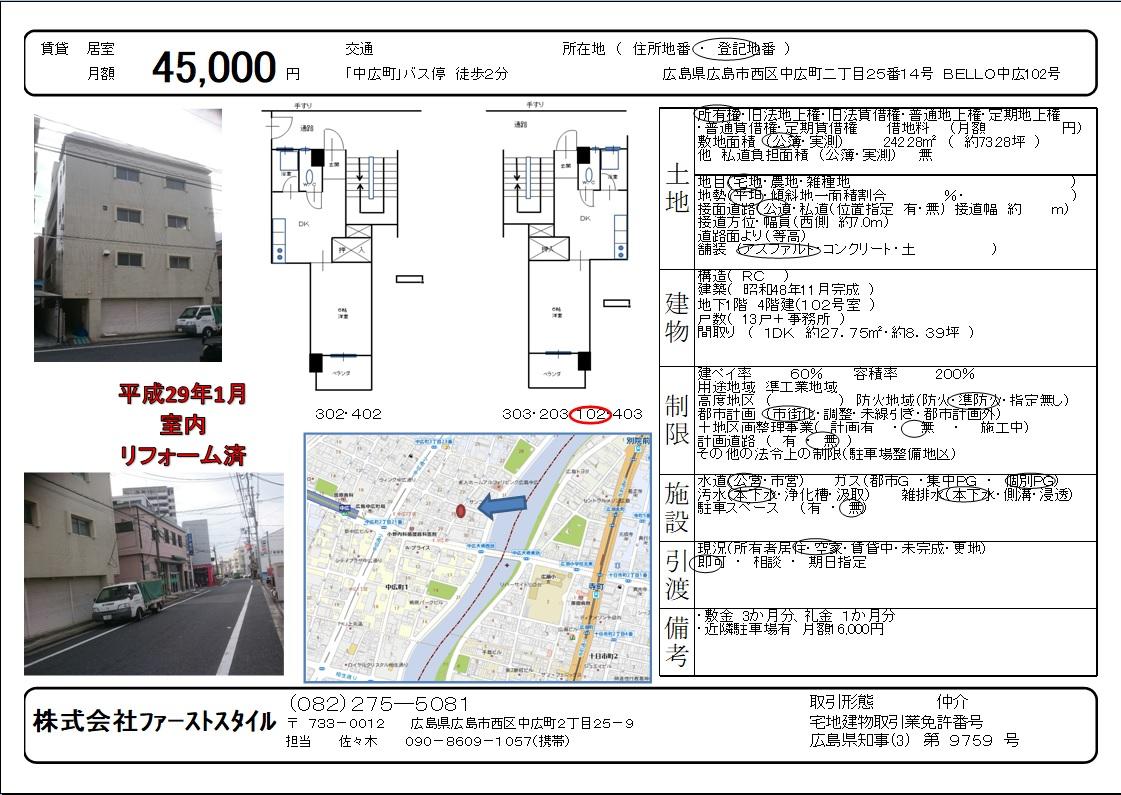広島市西区中広町二丁目(BELLP中広102号:1DK)の詳細情報