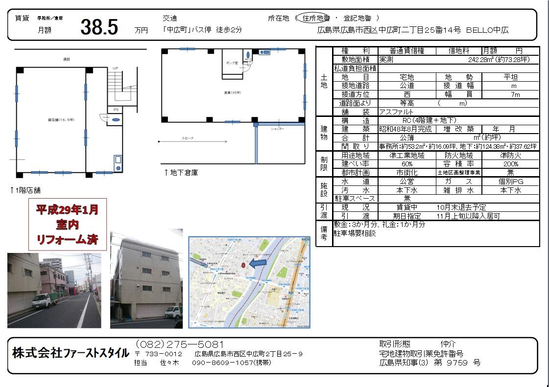 広島市西区中広町二丁目(BELLO中広1階事務所・地下倉庫)の詳細情報