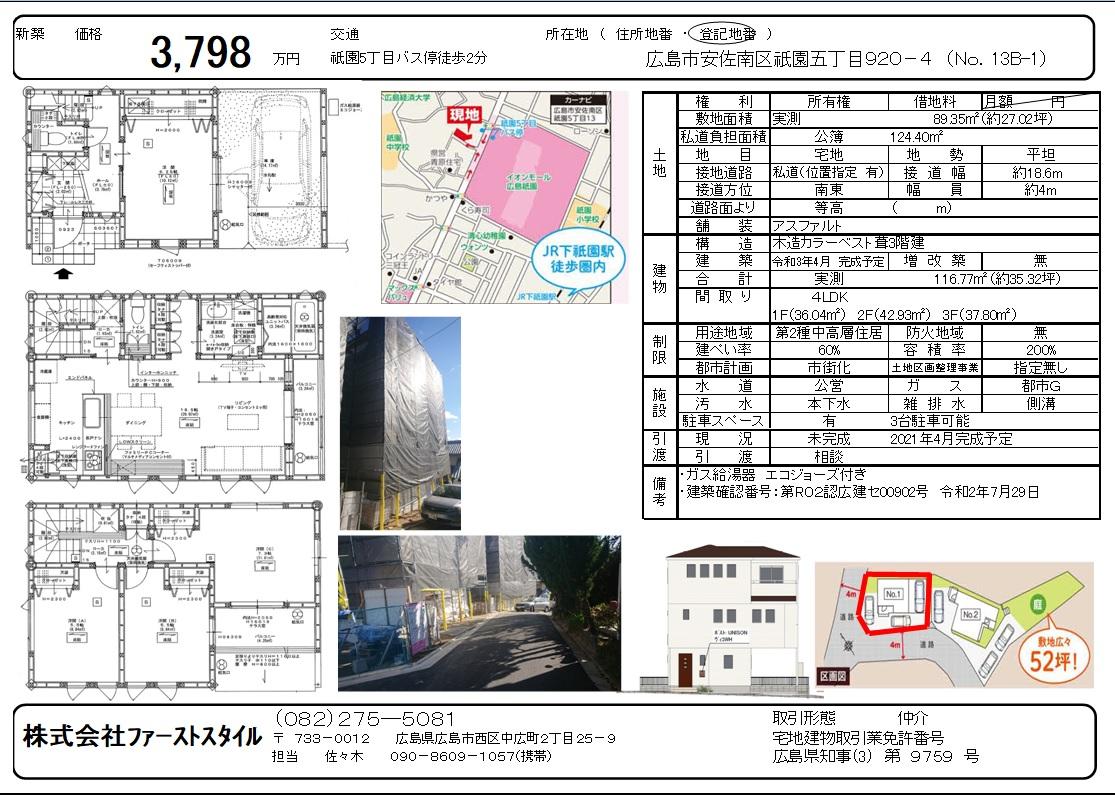 安佐南区祇園5丁目新築戸建(No.1)の詳細情報