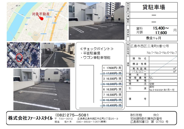 広島市西区三滝町(月極駐車場)の詳細情報