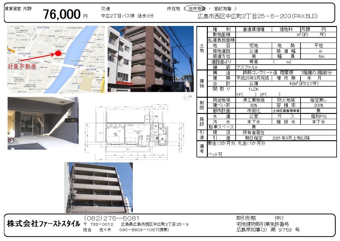 広島市西区中広町2丁目(PaxBld203)の詳細情報