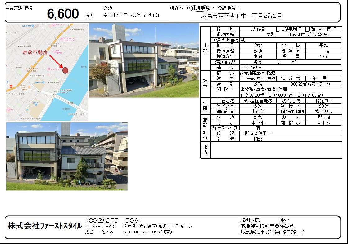 西区庚午中1丁目事務所・車庫・倉庫・住居の詳細情報